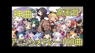【1111曲】Re:YouTube最多楽曲数アニソンメドレー!最新から懐かしいところまでサビメドレー 改【作業用BGM】Anime Song Medley