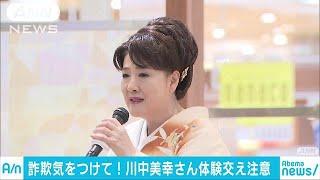 演歌の川中美幸さん「交番の日」に詐欺注意呼び掛け(18/08/24)