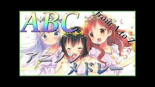 18【26曲】ABCアニソンメドレーAnime songs medley