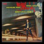 和田アキ子 監獄ロック 1970 / Jailhouse Rock