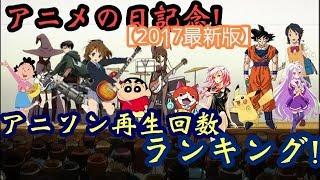 【アニメの日記念】アニソン再生回数ランキング【2017最新版1位~124位】