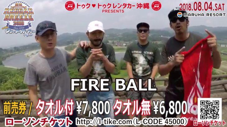 愛知レゲエブリーズ 2018  message from FIRE BALL