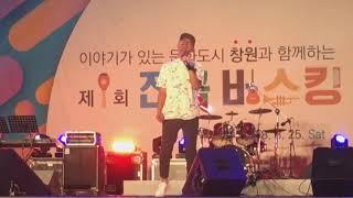 2018.8.25. 창원 용지문화공원 R&B의 교과서 문명진 라이브 FULL 버전