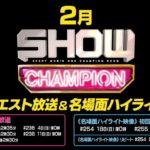 <衛星劇場2018年02月>最新音楽バラエティ 「SHOW CHAMPION」 / 「SHOW CHAMPION BEHIND」