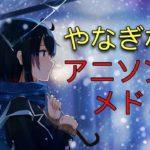 【25曲】やなぎなぎアニソンメドレー 高音質 【映像】Nagi Yanagi