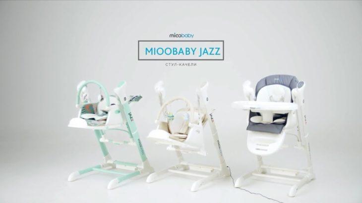 Стул-качели 3в1 – mioobaby Jazz (шезлонг, укачивающий центр и стульчик для кормления)