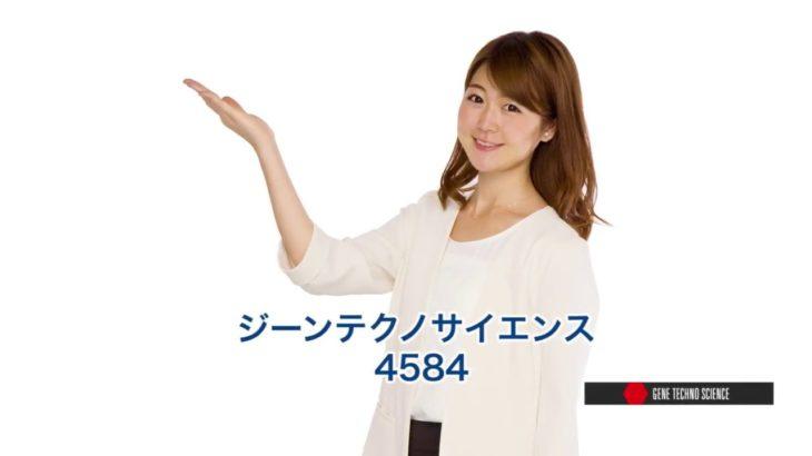 ジーンテクノサイエンス【4584】