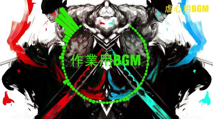 【作業用BGM】作業するときに聞きたいアニメソング集 #6 | ロロノア・ゾロ | One Piece
