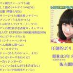 C94新譜『しらす式昭和アニメソングのすゝめ』試聴版クロスフェード音源
