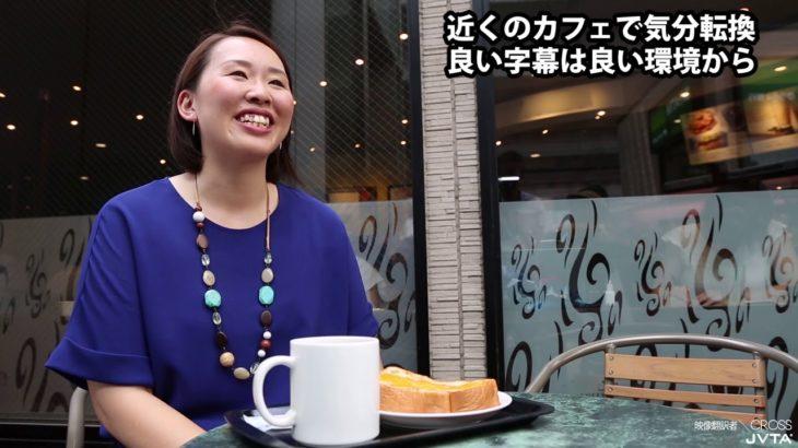 最新の洋楽ロックを伝えたい! 映像翻訳者CROSS(クロス) #1「映像翻訳者×洋楽ロック」」