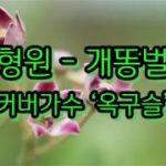 "[Cover  커버가수 ""옥구슬""] 신형원 – 개똥벌레 – 커버곡, cover, k-pop, korea music"