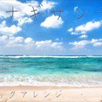 【ポケモンDPt】ナギサシティ(BGMロックアレンジ)『真夏の水しぶき』 / Sunyshore City(BGM Arrange)