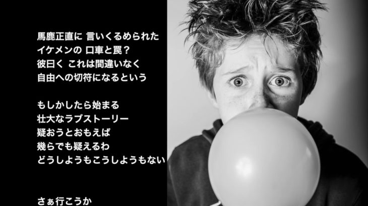 Eighty eight 最新曲 《チューインガム》piano弾き語り ver.