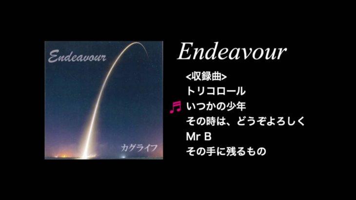 「Endeavour」 – カグライフ / 千葉インディーズロックバンドおすすめ