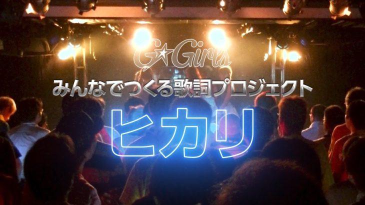 G☆Girls 最新曲~みんなでつくる歌詞プロジェクト~「ヒカリ」初お披露目ver.