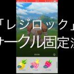 【ポケモンGO】レジロックサークル固定