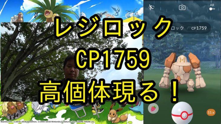 【ポケモンGO】サークル変更後、いきなりレジロックCP1759の高個体キタ!