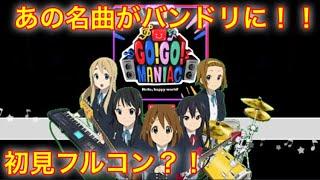 あの名曲アニメソングがバンドリにキタァァぁぁぁぁ!GO!GO!MANIAC 初見プレイ バンドリ