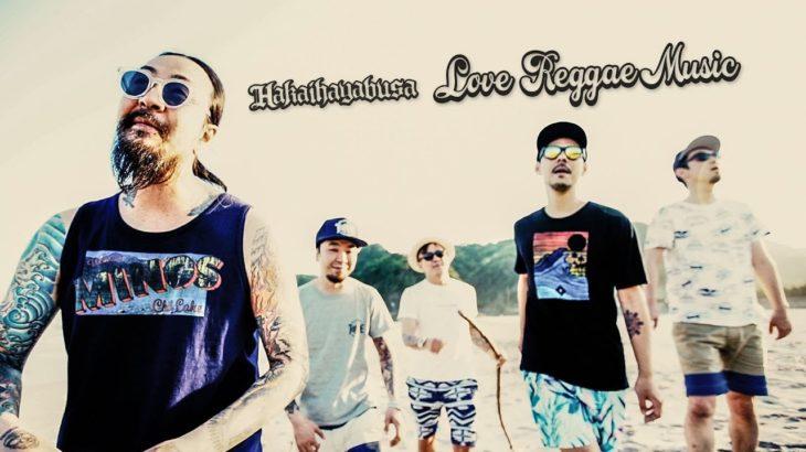 """HAKAIHAYABUSA """"Love Reggae Music"""" (Official Music Video)"""