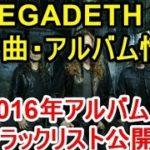 【HR/HM最新情報】MEGADEATHが最新曲・最新アルバムとトラックリスト公開!