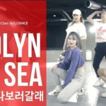 HYOLYN(효린) – SEE SEA(바다보러갈래) | Dance Cover | Girls K-pop Class by LJ DANCE |
