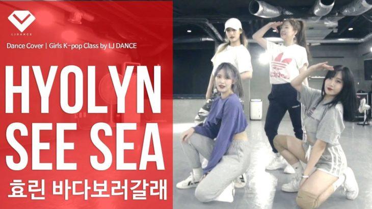 HYOLYN(효린) – SEE SEA(바다보러갈래) | Dance Cover | Girls K-pop Class by LJ DANCE |