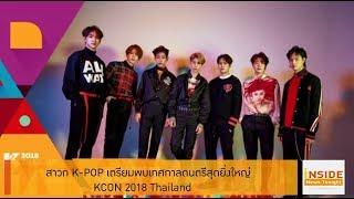 Inside News Tonight 210861 :สาวก K – POPเตรียมพบเทศกาลดนตรีสุดยิ่งใหญ่ KCON 2018 Thailand