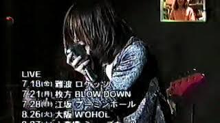 Janne Da Arcが大阪インディーズバンドだった頃