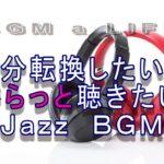 【Jazz BGM】気分転換したい時さらっと聴きたいBGM!