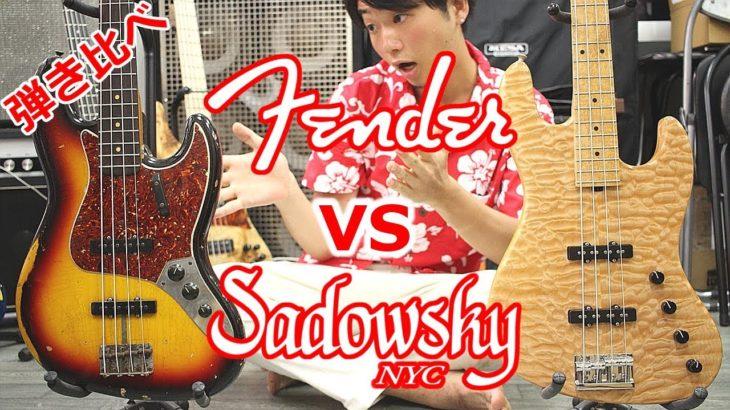 【Jazz Bass】Sadowsky VS Fender【弾き比べシリーズ】