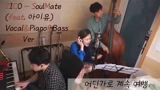 Jazz Version Cover 지코(ZICO) – 소울메이트(SOUL MATE) (FEAT.아이유)