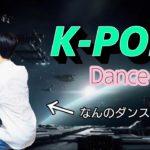 【斬新】K-POP ダンス クイズ (ダンス初心者)