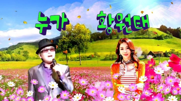 ◐ 누가 / 황원태 ◑ 가사첨부 K-POP