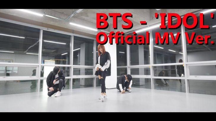 [K-POP] 방탄소년단 BTS – 'IDOL' Cover Dance Official MV Ver. 커버댄스 뮤비버전