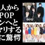 日本のイケメン俳優に見切りをつけK-POPにハマる女子が急増する理由に一同驚愕…