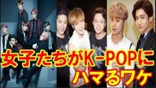 日本にイケメンはもういない?女子たちがK-POPにハマっているワケは意外なところに…