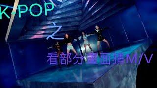 K-POP之看部分畫面猜M/V(上篇)