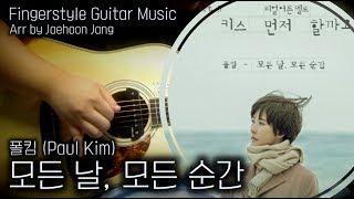 [K-Pop Guitar] 폴킴(Paul Kim) – 모든 날, 모든 순간 (Every Day, Every Moment) / 핑거스타일 기타 / Fingerstyle Guitar
