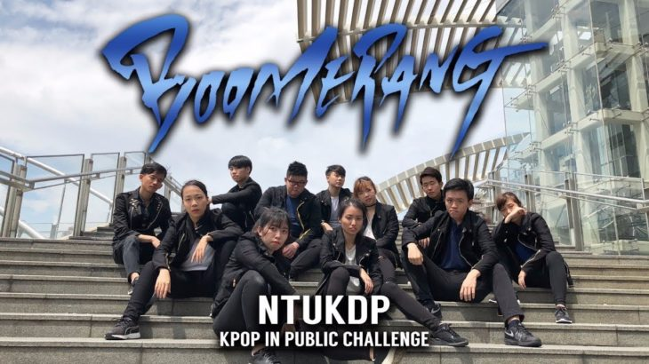 [KPOP IN PUBLIC] WannaOne (워너원) – Boomerang (부메랑) by NTUKDP