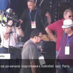 Подготовка к началу фестиваля Koktebel Jazz Party