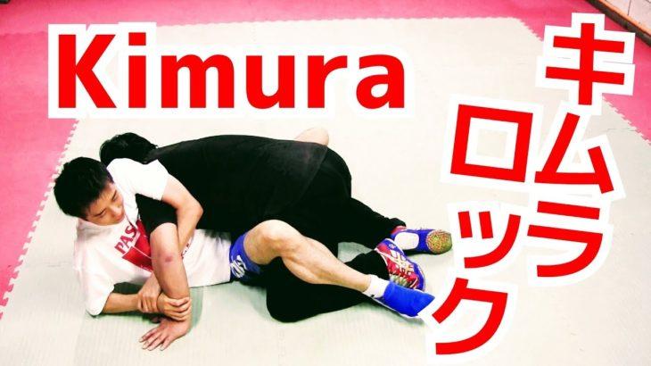 ガードポジションからのキムラロック(腕がらみ)MMA 総合格闘技 関節技