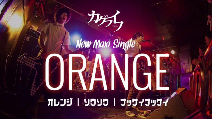 「ORENGE」 – カグライフ / 千葉インディーズロックバンドおすすめ