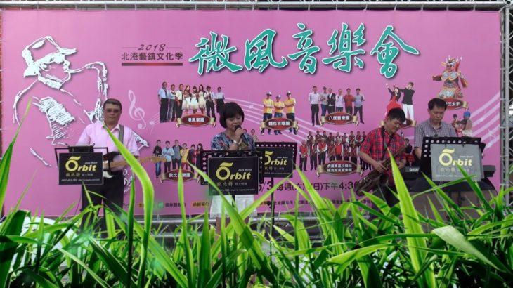 Orbit jazz Band @北港藝鎮文化季.微風音樂會…01