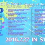 全曲新録音! 「ROCK IN DISNEY ~Season of the Beat」全14曲ダイジェスト・トレーラー!(2016/7/27発売)