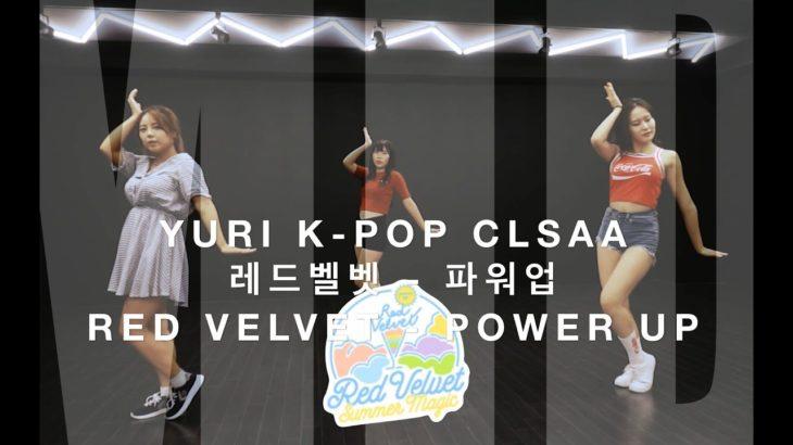Red Velvet (레드벨벳) – Power Up (파워업) / K-POP CLASS(방송댄스) / YURI / 엠아이디 댄스학원