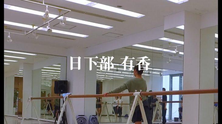 【 Rei】日下部部有香 / JAZZの為のBALLET