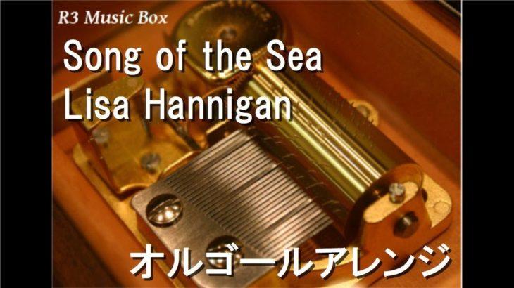 Song of the Sea/Lisa Hannigan【オルゴール】 (アニメ『ソング・オブ・ザ・シー 海のうた』主題歌)