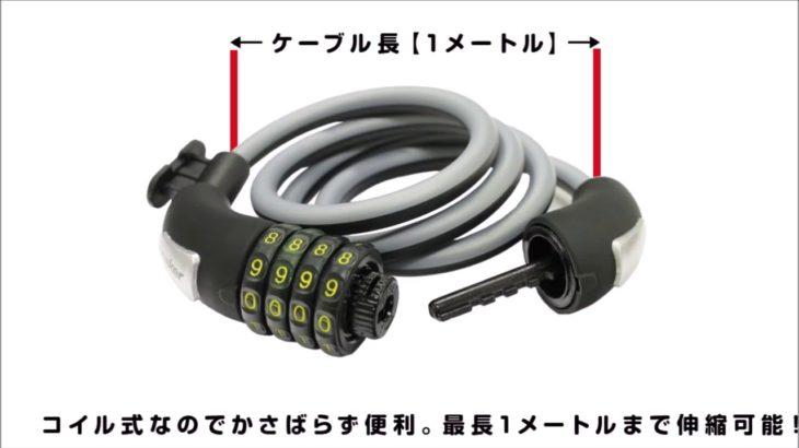 自転車ロック TOPONEカギ tp-cln10-1200-bs