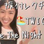 【TWICE 新曲】Dance The Night Away サビダンス振付レクチャー  KPOP DANCE COVER