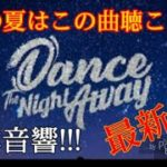 [TWICE最新曲!!]Dance the night away立体音響❗(3D sound,use head phone!!! )